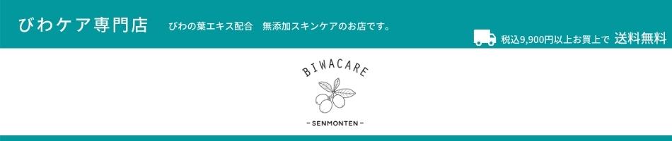 びわケア専門店:びわの葉エキスを使用した無添加スキンケア商品【Bi】