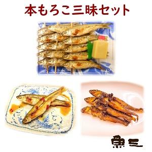 京懐石料理でもよく使われる最高級びわ湖産天然の本もろこは骨が柔らかく 味わい深い魚です 三種の異なった味を堪能できます 本もろこ三昧 南蛮漬 18%OFF 焼串3本みそ付 人気ブレゼント! + 佃煮