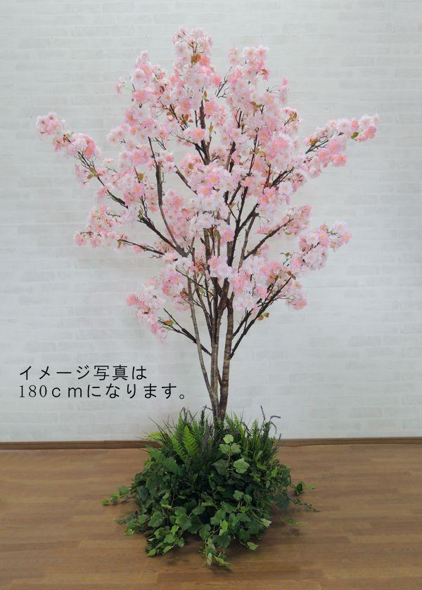 さくらの木 230cm 野草装飾付 (造花 サクラ 桜 ピンク 人工観葉植物 インテリア おしゃれ 室内 大型 春 飾り フェイクグリーン 作り物 造木)