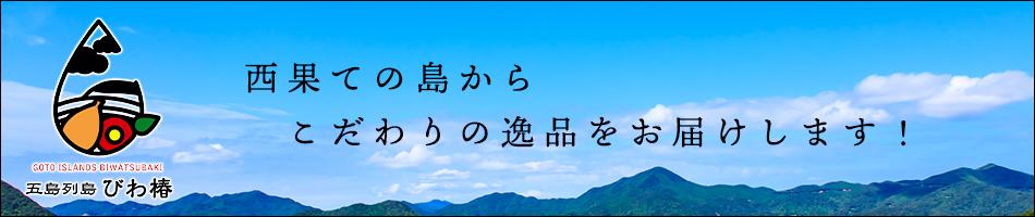 五島列島 びわ椿:五島列島から美味しいものをお届けします!