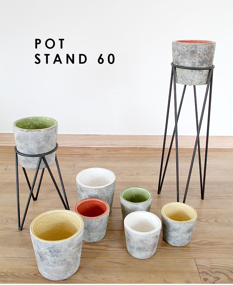 使いやすいシンプルな黒の鉄脚ポットスタンド 植木鉢スタンド POT STAND 60【フラワースタンド ポットスタンド おしゃれ アイアン】