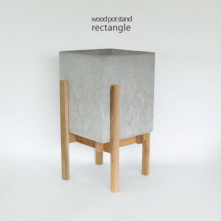 ウッドポットスタンド rectangle【フラワースタンド/鉢台/stem/木製/鉢付き/植木鉢スタンド】