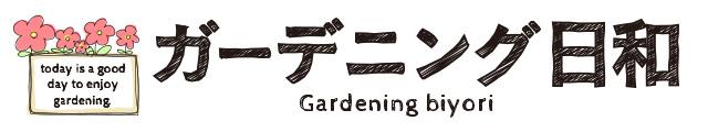 ガーデニング日和:ガーデンライフが楽しくなるような雑貨と暮らしのおみせ!