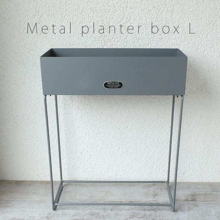 メタルプランターボックス レクタンブル L【屋内用/プランタースタンド/アイアン】