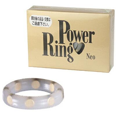 【送料無料】男性機能の回復ネオ!! ~POWER RING「NEO!」・パワー リング・ネオ~ 立ち治った人は、なんとっ36万人!! 男性自信を回復(ノ*゜□゜) 【消費税込み】【数量限定-1137】【期間限定割引き-G2】【カード分割払い可能】