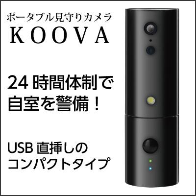 【セキュリティーカメラ 防犯カメラ(屋内タイプ)】Amaryllo KOOVA ACC1308E5BK ネットワークカメラ