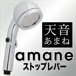 節水シャワーヘッド 天音(あまね)amane ストップレバー クロムメッキ 省エネ 送料無料