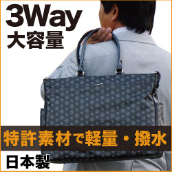 【ヤマト屋 バッグ】 「NV151 3WAYコミューター メンズ ビジネスバッグ」 ブリーフケース 撥水 軽量 大容量 肩掛け 出張 通販