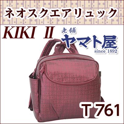 【ヤマト屋 バッグ】「キキ2 ネオスクエアリュック t761」 ヤマト屋 リュックサック 軽量 撥水 女性用 レディースバッグ 小旅行 送料無料 通販