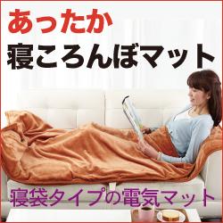 【送料無料】「あったか寝ころんぼマット SB-NM903」 椙山紡織 暖房 省エネ エコ 電気毛布 ホットカーペット ホットマット