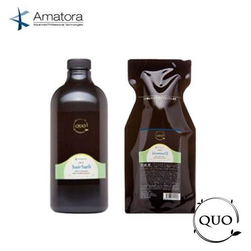 【送料無料】Amatora アマトラ クゥオ ヘアバスes(シャンプー) 1000ml&キトマスク(サラサラトリートメント) 1000g 詰替えセット