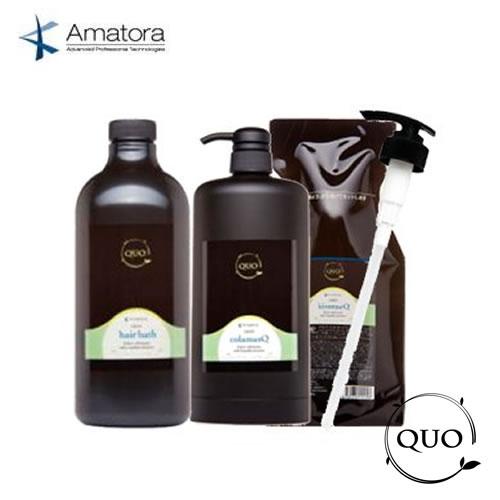 【送料無料】Amatora アマトラ クゥオ ヘアバスes(シャンプー) 1000ml&キトマスク(サラサラトリートメント) 1000g 詰替えセット 専用ボトル・ポンプ付
