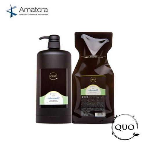 【送料無料】Amatora アマトラ クゥオ コラマスク(しっとりトリートメント) 1000g 詰替え&専用ボトル セット
