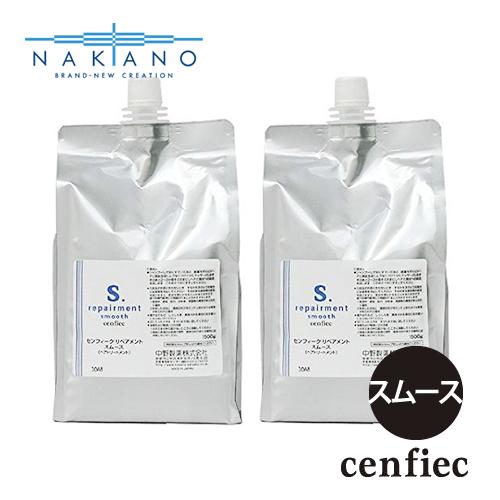 中野製薬 ナカノ nakano センフィーク リペアメント スムース 3000g(1500g×2) 詰替え【トリートメント】