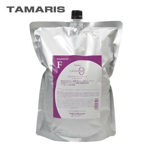【送料無料】TAMARIS タマリス ラクレア オー トリートメント F フルリペア 2000g 詰替え