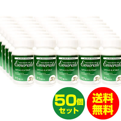 ミドリムシ エメラルド ユーグレナ サプリメント 乳酸菌/マキベリー/コエンザイムQ10/葉酸/パラミロン/置き換えダイエット/送料無料(93粒入り・約1ヶ月分)50個セット