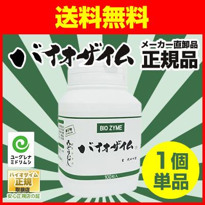 バイオザイム正規品ミドリムシメーカー直卸サプリ ユーグレナ 100粒(1個)