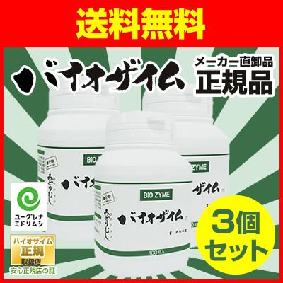 バイオザイム ユーグレナ/ミドリムシ/サプリメント (ローヤルゼリー/コンドロイチン/ビール酵母)100粒入り 3個セット