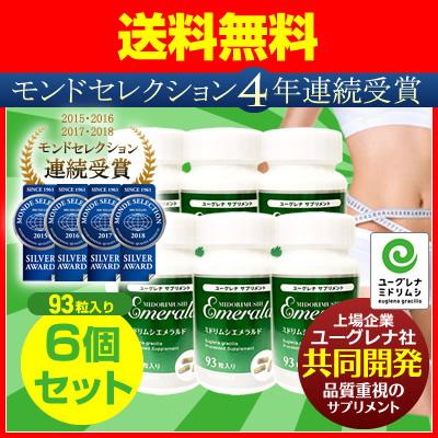 ミドリムシ エメラルド ユーグレナ サプリメント 乳酸菌/マキベリー/コエンザイムQ10/葉酸/パラミロン/置き換えダイエット/ミドリムシ/送料無料(93粒入り・約1ヶ月分)6個セット