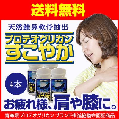 プロテオグリカン すこやか サプリメント グルコサミン/非変性II型コラーゲン コンドロイチン 含有/ 60粒 4本セット