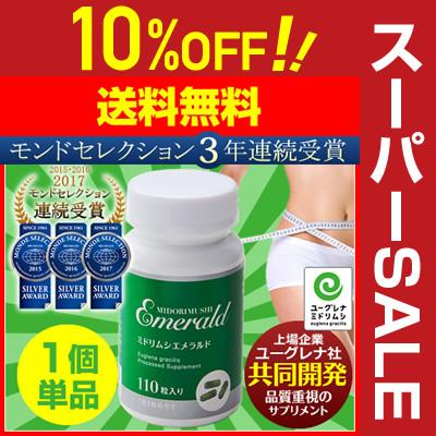 "Euglena supplement / Capsule / Tablet / ""MIDORIMUSHI EMERALD"" [Mede in Japan]"