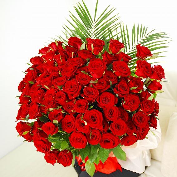 厳選!特大!新鮮!高級100本赤バラ誕生日祝い 結婚祝い 退職祝い 長寿祝い 還暦祝い 出演祝い 公演祝い プロポーズ バースデー 贈り物 フラワーギフト プレゼント お祝い お花 送料無料 メッセージカード無料 あす楽