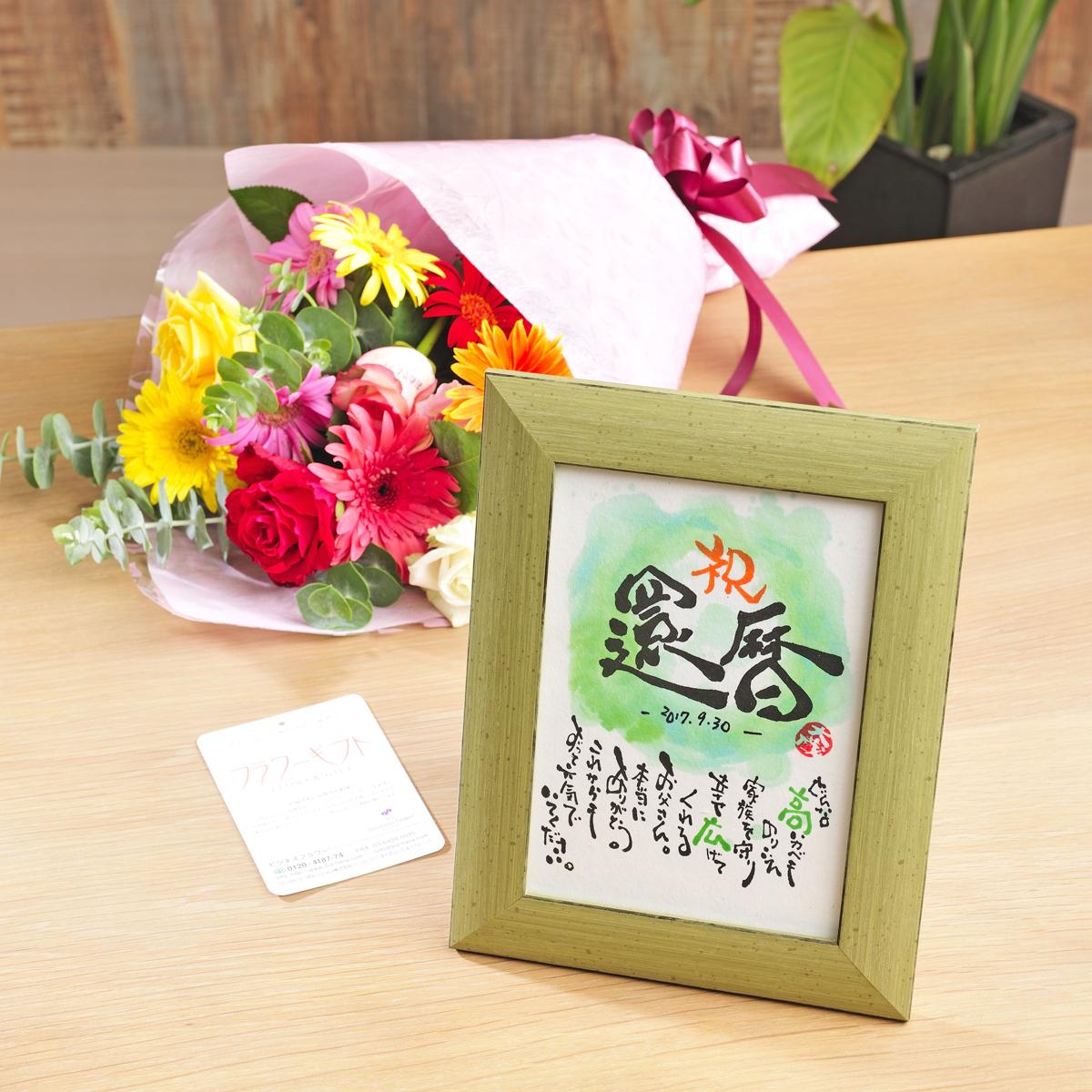 誕生日・誕生祝いにおすすめ!名入れ可!四季ミニ額 【夏】と選べるお花のギフトセット【送料無料】