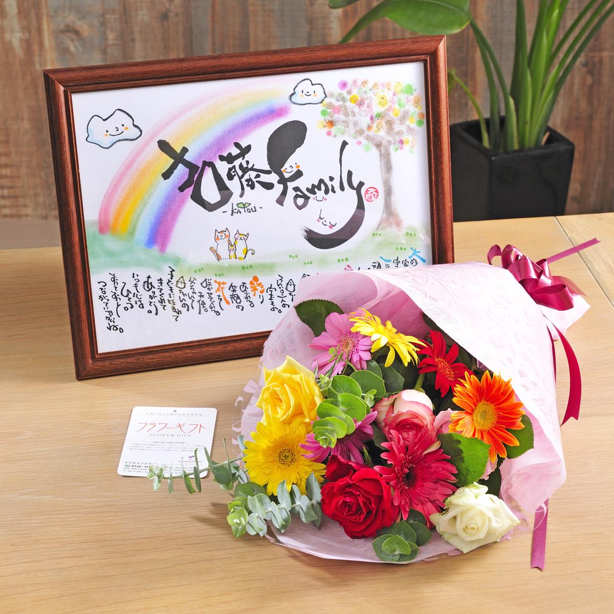 上場・当選祝いにおすすめ!名入れ可!ファミリー額【虹の空の下に】と選べるお花のギフトセット【送料無料】