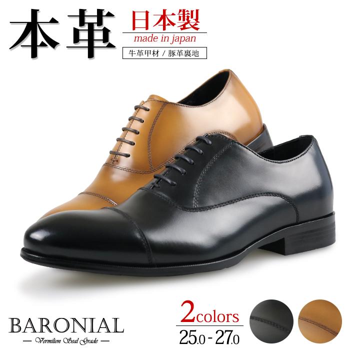 送料無料 ビジネスシューズ 本革 日本製 牛革 BARONIAL バロニアル オリジナル 紐靴 レースアップ ストレートチップ 装飾 おしゃれ 黒 ブラック 青 茶 ブラウン キップスキン 走れる 父の日