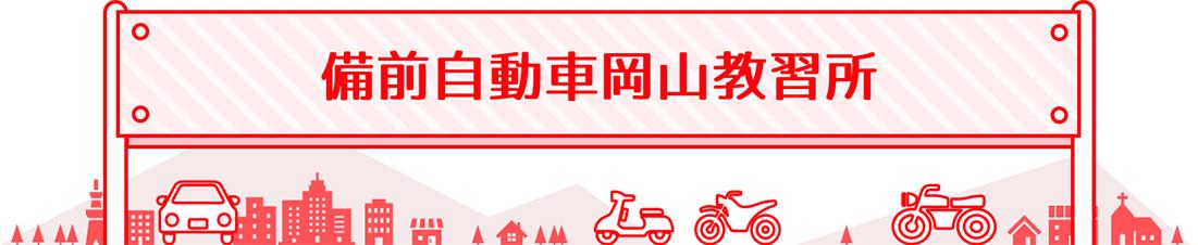 備前自動車岡山教習所:岡山県公安委員会指定!運転免許取得なら備前自動車岡山教習所