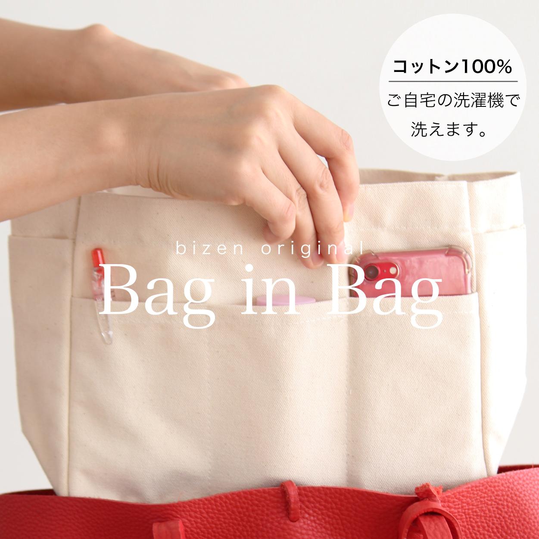 バッグインバッグ インバッグ 送料無料お手入れ要らず コットン100% 洗える 軽い 薄型 横型 整理 薄い インナー B5 トート ショルダー 収納 全品最安値に挑戦 バッグ コットン ブランド