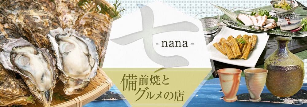備前焼とグルメの店七-nana-:備前焼、牡蠣、干物、珍味、カステラ、お漬物などギフト専門店