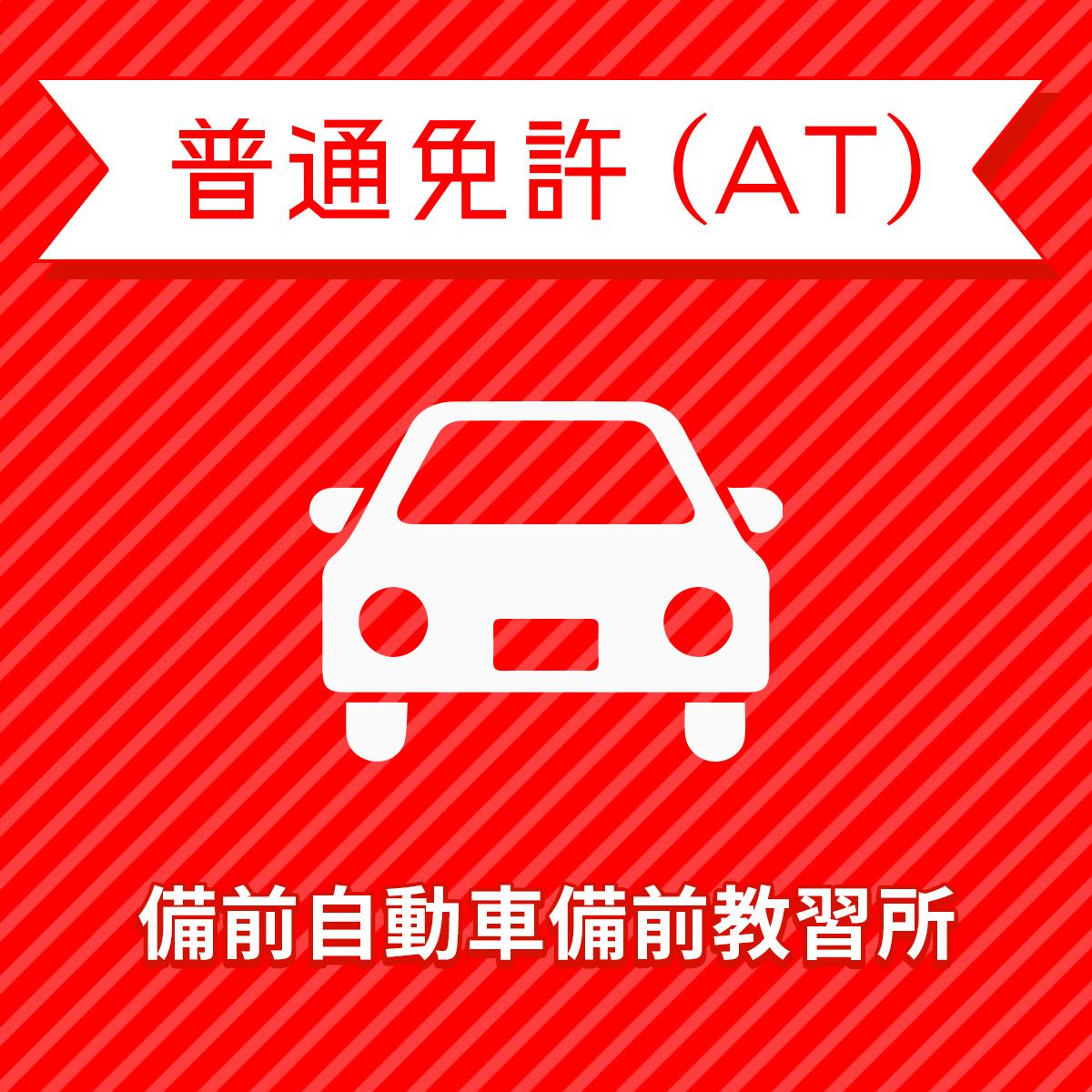 【岡山県備前市】普通車ATコース(一般料金)<免許なし/原付免許所持対象>