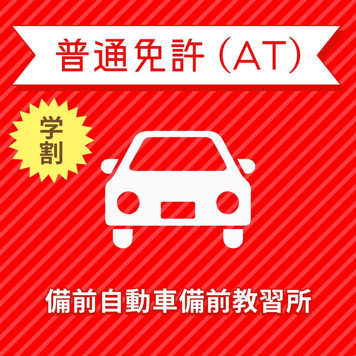 【岡山県備前市】普通車ATコース(学生料金)<免許なし/原付免許所持対象>