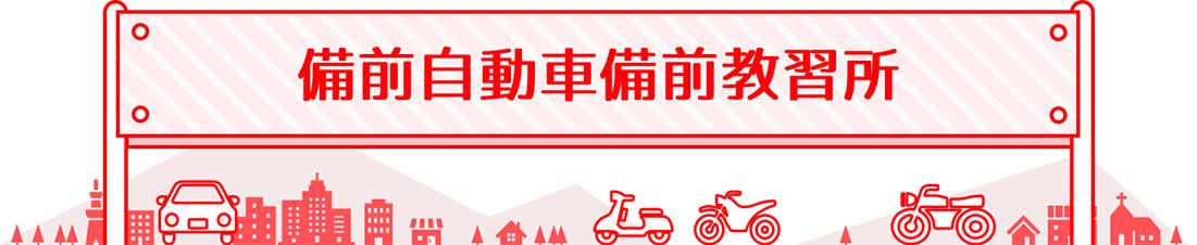 備前自動車備前教習所:岡山県公安委員会指定!運転免許取得なら備前自動車備前教習所