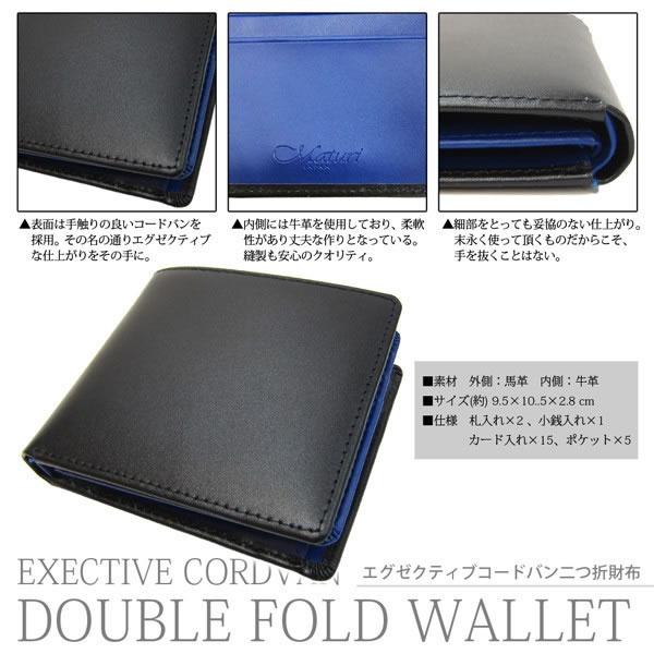 93995bf727df 商品説明. 「コードバン」を表面の素材としたエグゼクティブな二つ折り財布 ...