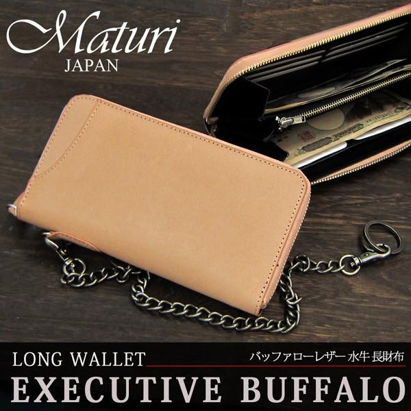 送料無料 Maturi メンズ 財布 バッファローレザー 水牛 長財布 ウォレットチェーン 母の日 父の日 ギフト プレゼント