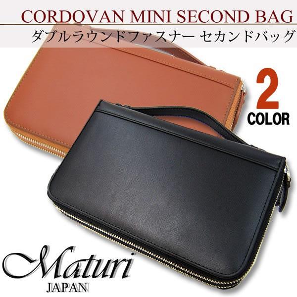 送料無料 Maturi マトゥーリ コードバン 馬革 ダブルファスナー Wファスナー 黒 ブラウン 財布とバッグの機能を兼ね備えたビジネス対応のセカンドバッグ 母の日 父の日 ギフト プレゼント