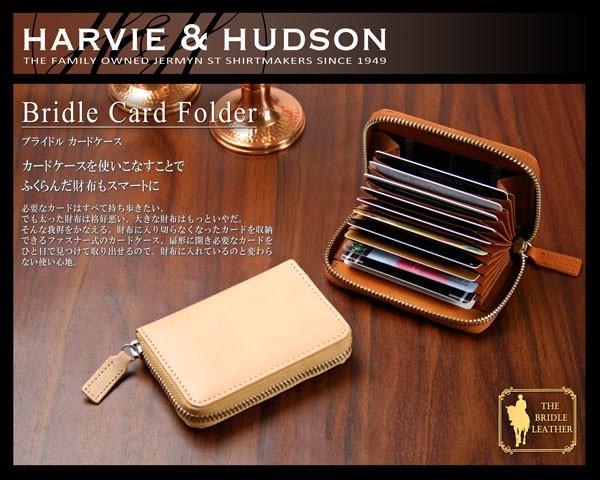 財布 メンズ 本革 イギリスの老舗テーラー Harvie&Hudson ハービーアンドハドソン ブライドル カードケース HA-1006 カード入れ メンズ さいふ サイフ キャッシュレス 母の日 父の日 ギフト プレゼント