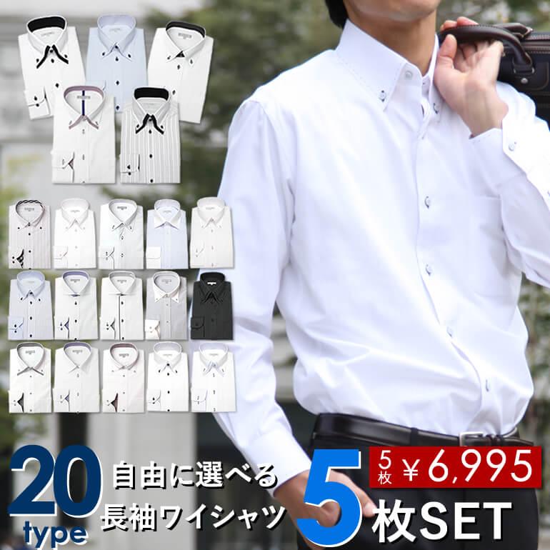 ワイシャツ 5枚で6995円(税込) ドレスシャツ 5枚自由に選べるこだわりデザイン (トップ芯加工) メンズ Yシャツ ワイシャツ 結婚式 ビジネス ワイシャツ 長袖 形態安定 カッターシャツ