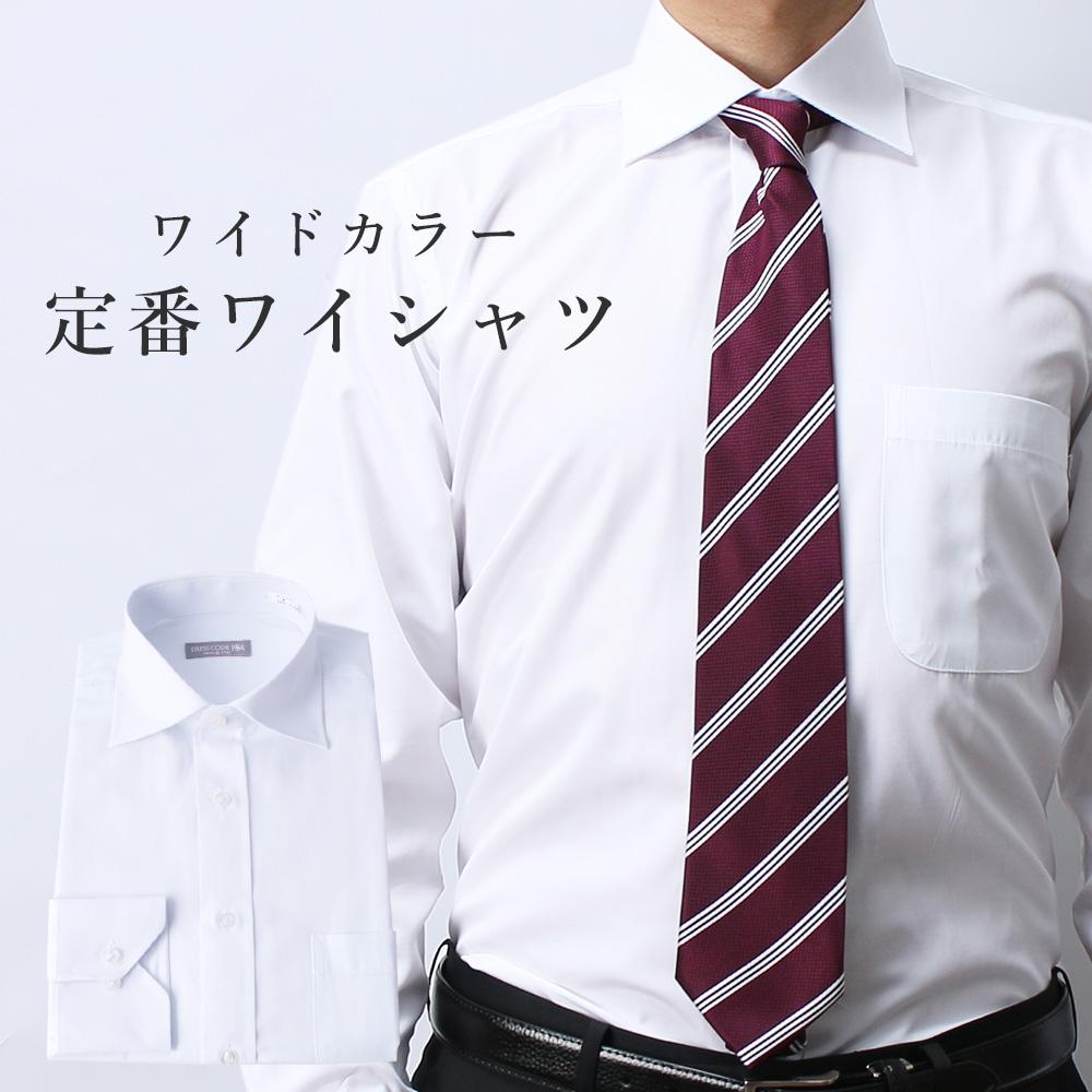 ワイシャツ 長袖 標準体 定番王道 迷ったらこれ!! 無地 ワイシャツ もちろん就活にも! 長袖 白 メンズ シャツ ワイド カラー ドレスシャツ [ビジネス ホワイト 紳士用 男性用 カジュアル 白シャツ スーツ  リクルート 就活