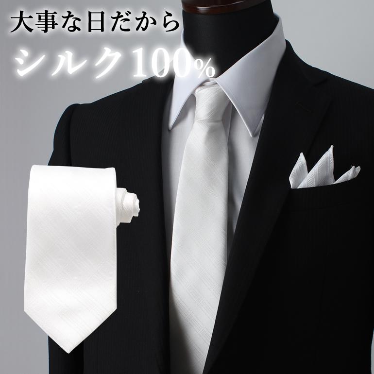 ff166e1e03a92 今ならオリジナルチーフ付き!結婚式にはシルクネクタイを おしゃれなチェック柄 結婚式ネクタイネクタイ 結婚式 白 シルク ネクタイ セット 2点 チーフ  シルク ...