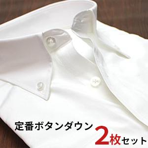 【あす楽対応】 お一人様1セット限り ボタンダウンシャツ2枚セット 長袖 ワイシャツ ボタンダウン メンズ 紳士用 [長袖 ワイシャツ Yシャツ ビジネス スリム ワイド 白 ホワイト シャツ ビジネス 制服 ユニフォーム ]【あす楽対応】:ワイシャツとネクタイ専門店ビズモ
