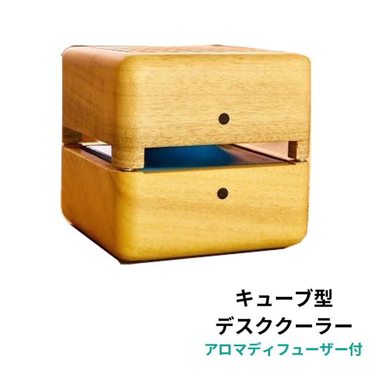 Geizeer 環境に優しいキューブ型デスククーラー&アロマディフューザー