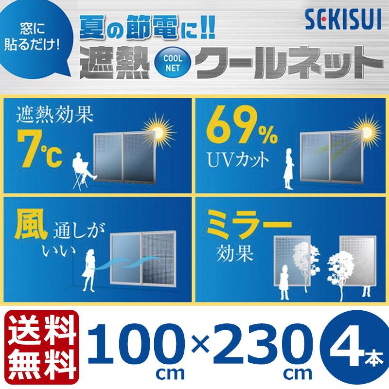 SEKISUI 遮熱クールネット 100cmx230cm 4枚セット セキスイ 積水 遮熱シート 遮光ネット masa