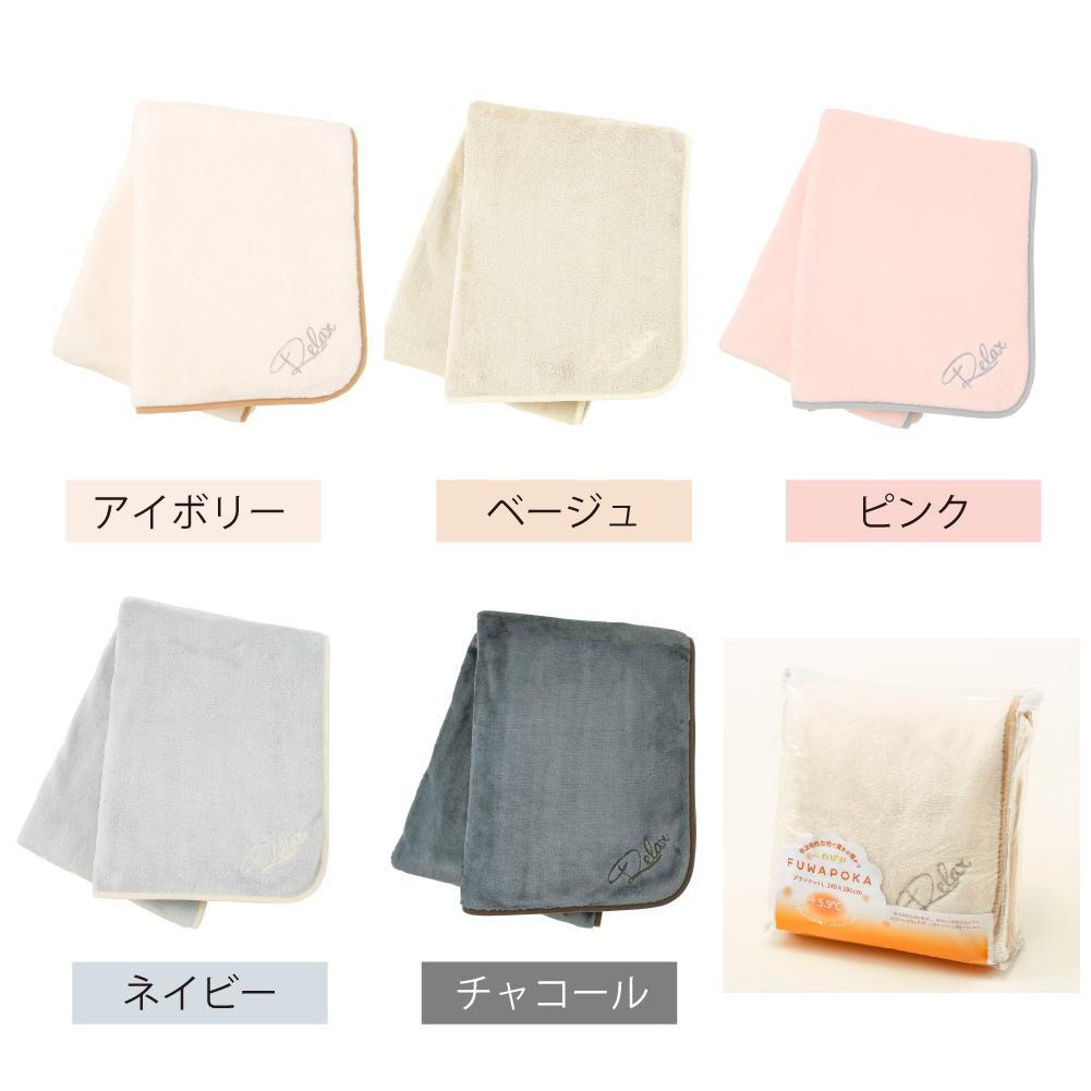 Blanc Ange R: ふわぽか blanket large