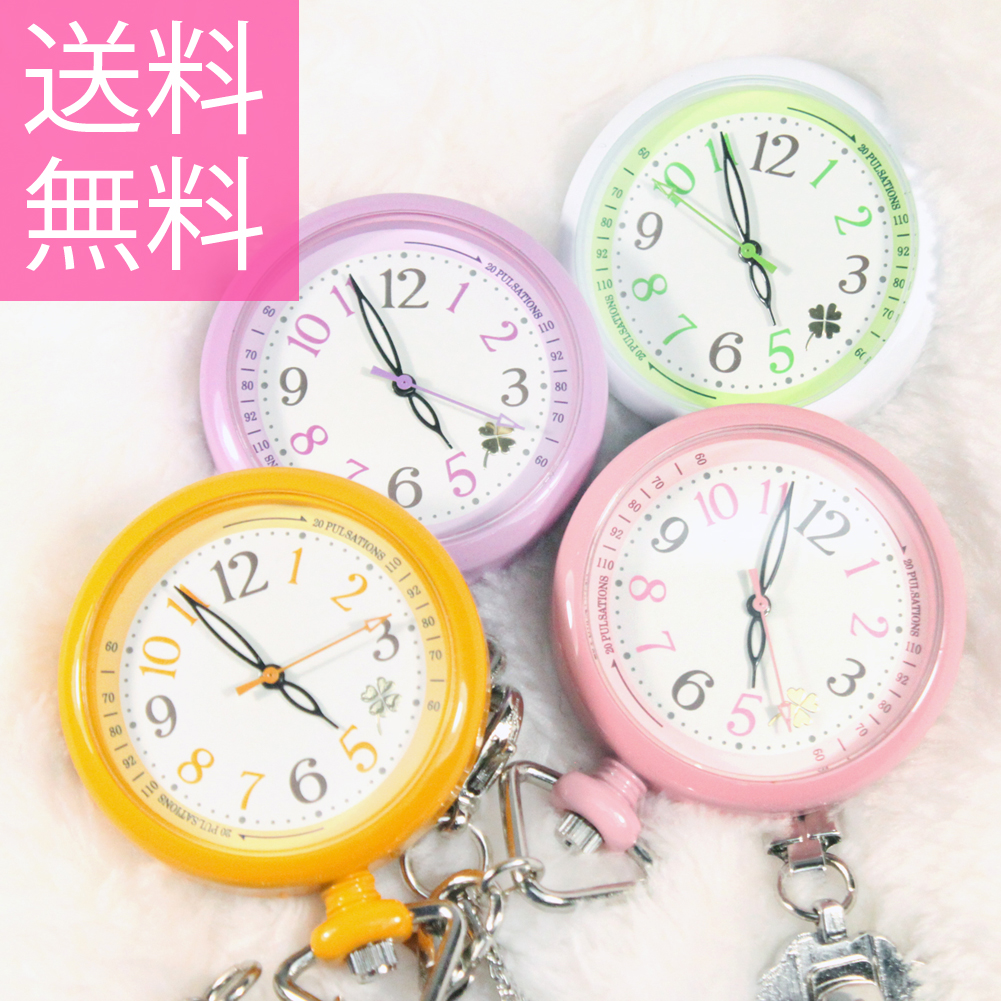 【メール送料無料】クローバーの見やすいナース時計。 送料無料【日本製クォーツ】【1年保証付】クローバー ナースウォッチ 電池交換 保証書付き かわいい 懐中時計 クリップ ナースグッズ メール便 stp