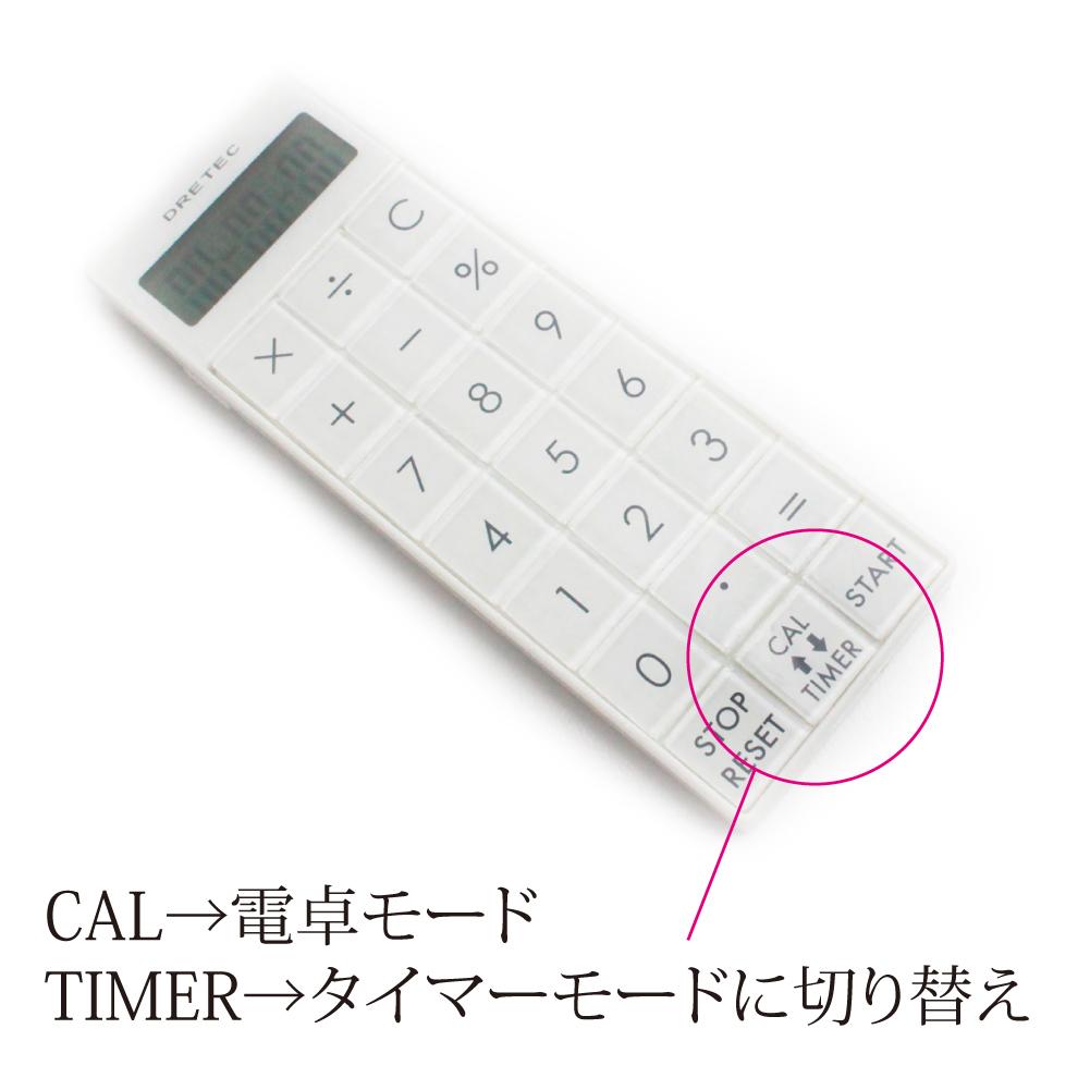 電卓長時間タイマー CL-116 タイマー ナース 長時間 タイマー付き電卓 看護師 ナースタイマー デジタル ドリテック ナースグッズ メール便 stp