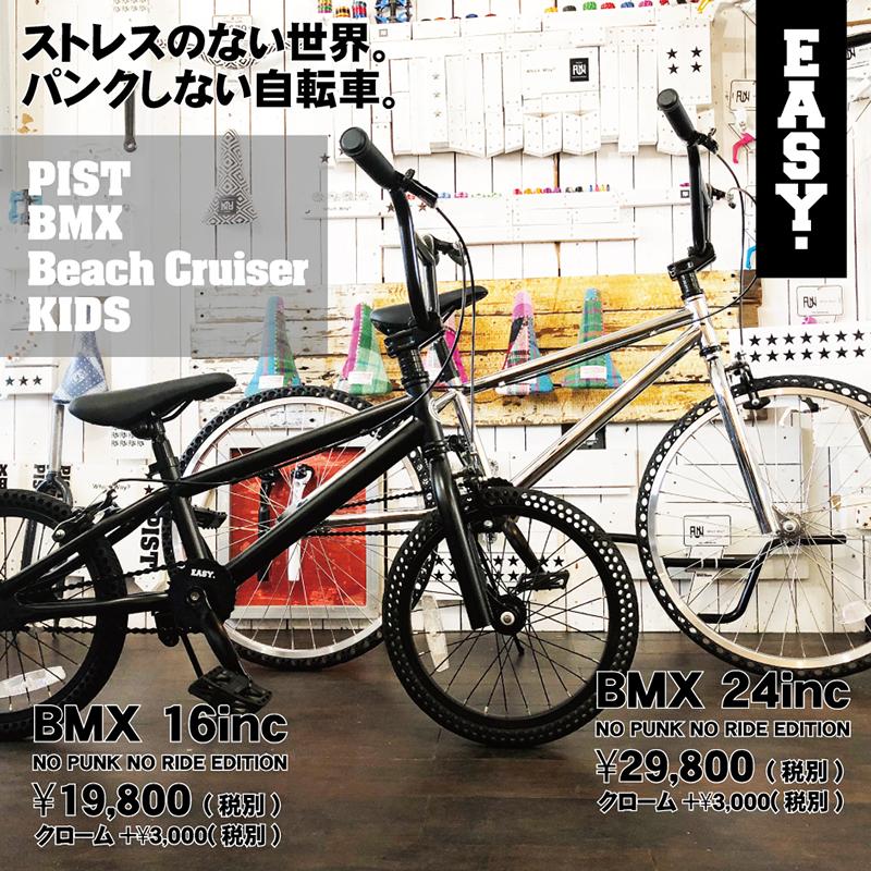 ノーパンク自転車 FUN EASY BMX 24インチ 完成車クローム クルーザー おススメ BMX24インチ ノーパンクタイヤ ライダースカフェ