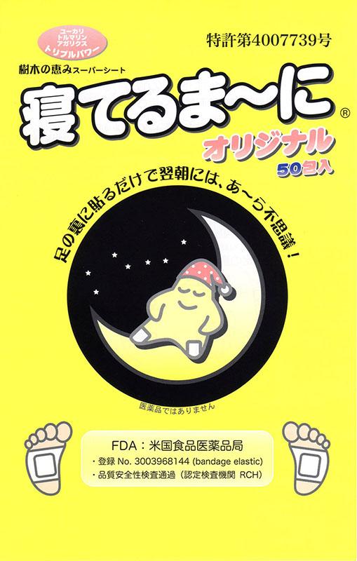 寝てるま~に<オリジナル>(50包25セット)×2